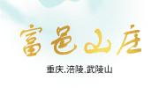 重庆涪陵木屋项目