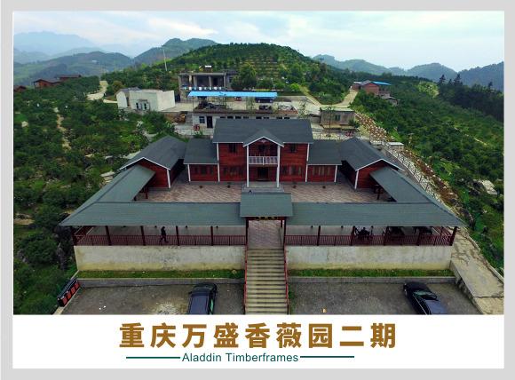 重庆木屋-万盛香薇园木屋项目二期
