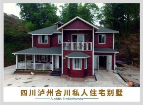 四川木屋-泸州合江私人住宅木别墅