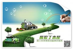 绿色环保的建筑设计--重庆木屋设计